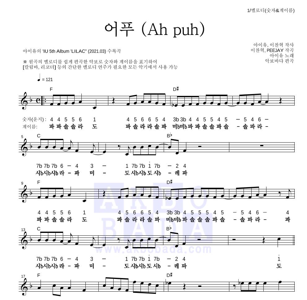아이유 - 어푸 (Ah puh) 멜로디-숫자&계이름 악보