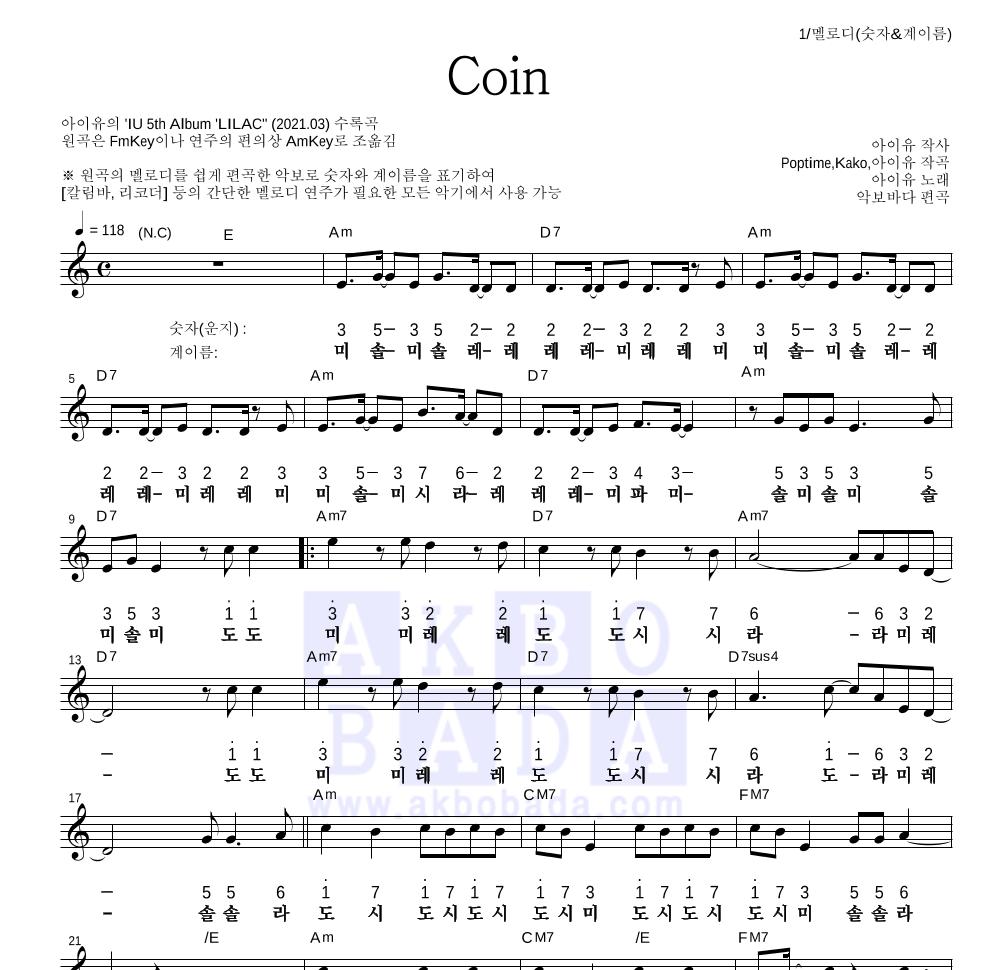 아이유 - Coin 멜로디-숫자&계이름 악보