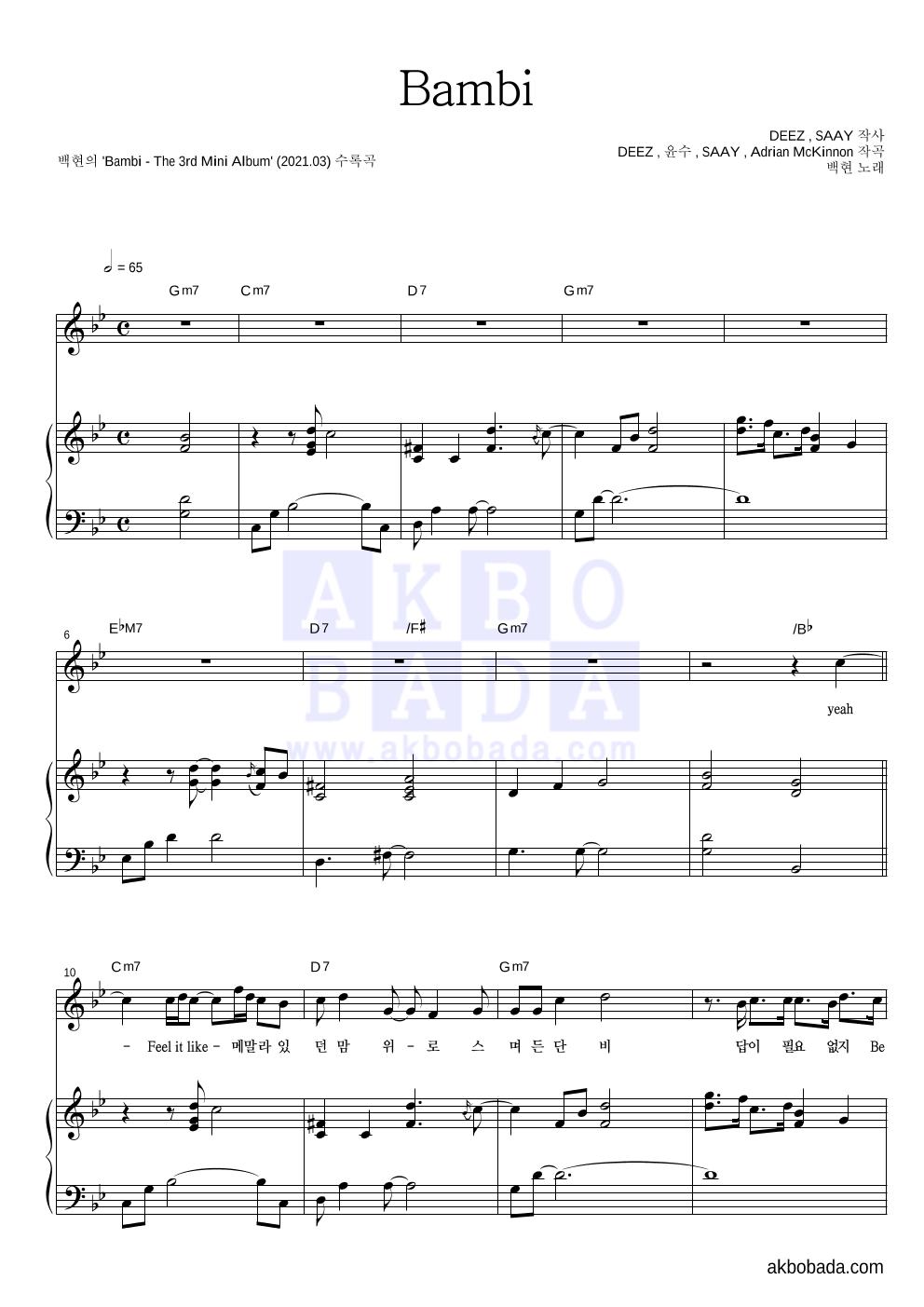 백현 - Bambi 피아노 3단 악보