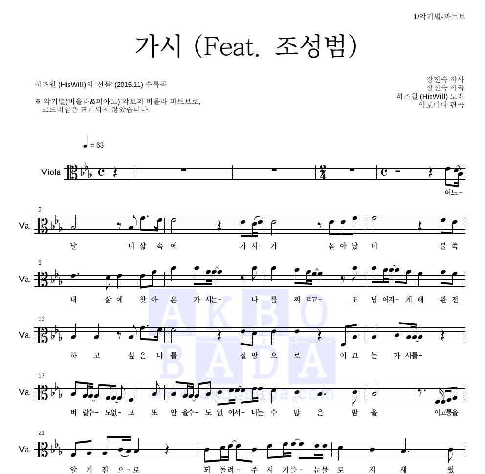 히즈윌 - 가시 (Feat. 조성범) 비올라 파트보 악보