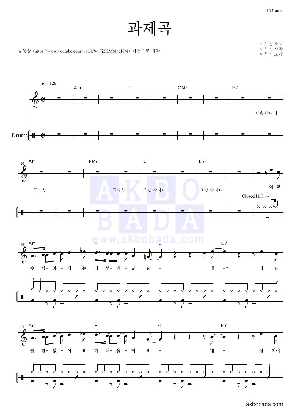 이무진 - 과제곡 드럼 악보