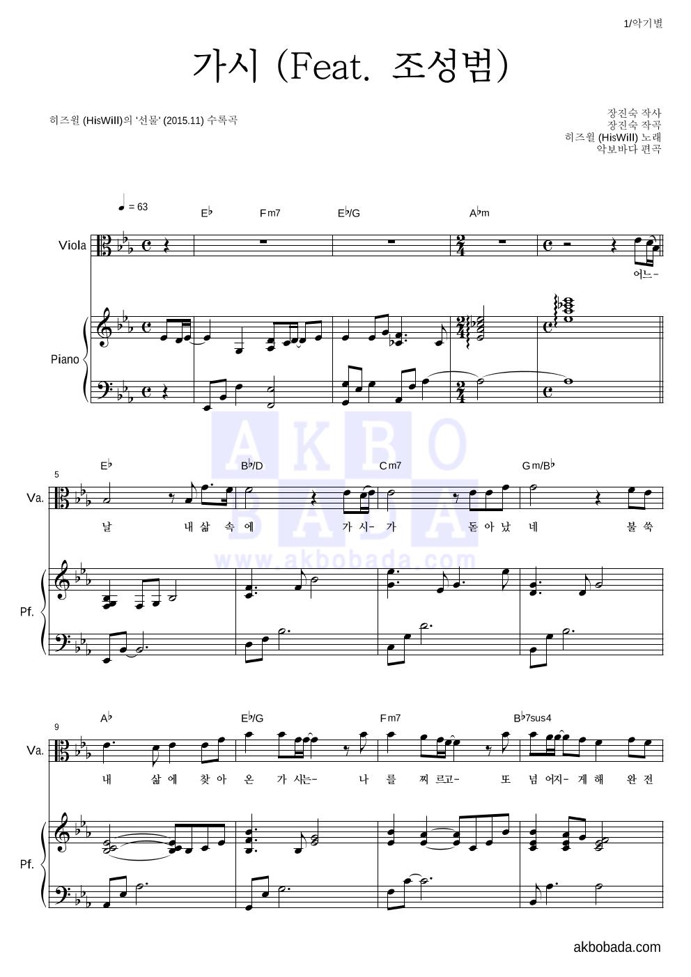 히즈윌 - 가시 (Feat. 조성범) 비올라&피아노 악보