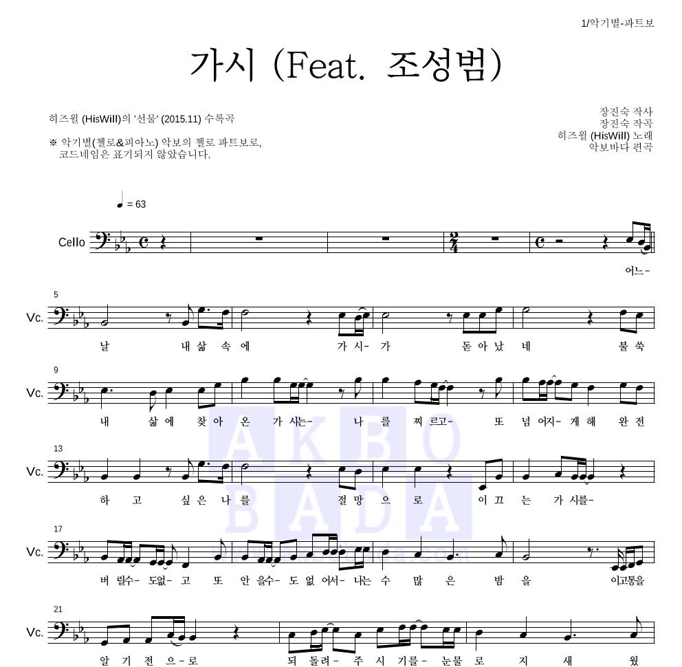 히즈윌 - 가시 (Feat. 조성범) 첼로 파트보 악보