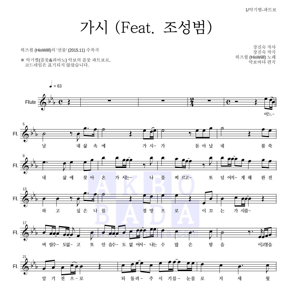 히즈윌 - 가시 (Feat. 조성범) 플룻 파트보 악보