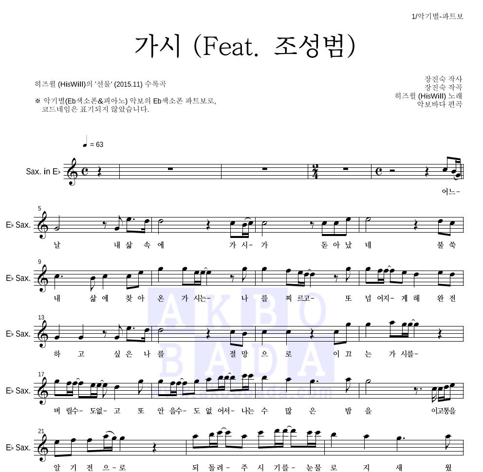 히즈윌 - 가시 (Feat. 조성범) Eb색소폰 파트보 악보