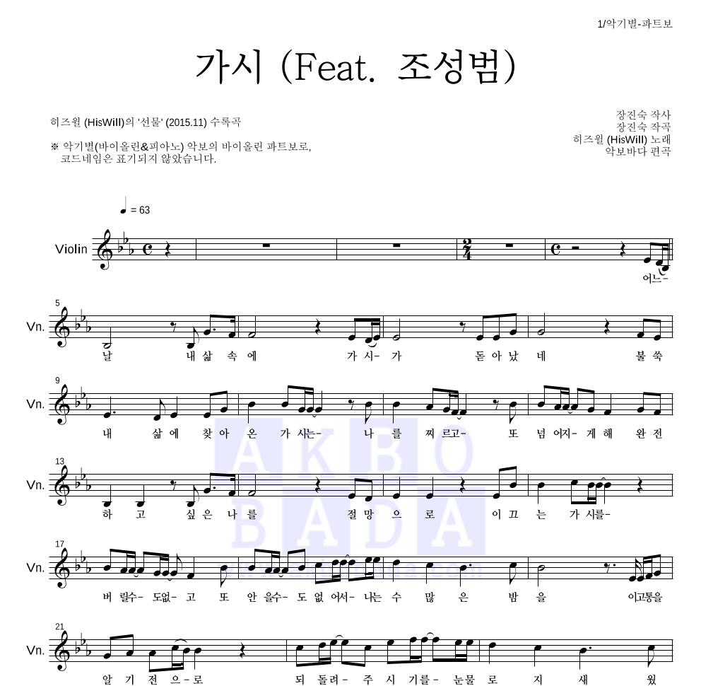 히즈윌 - 가시 (Feat. 조성범) 바이올린 파트보 악보
