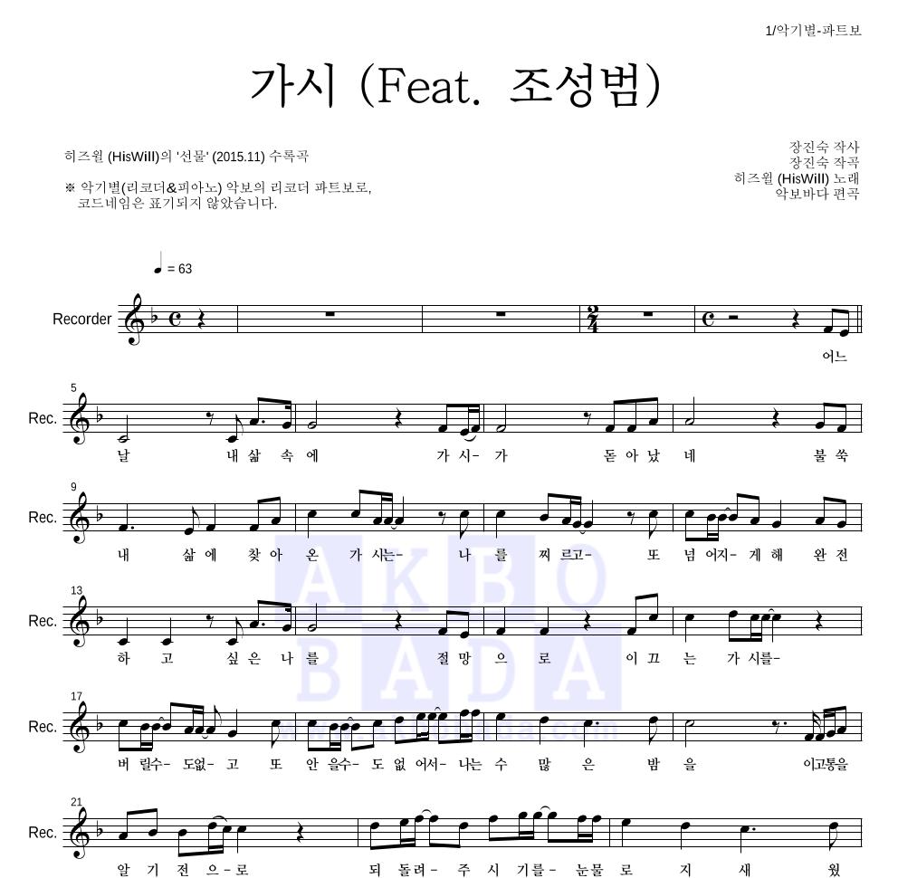 히즈윌 - 가시 (Feat. 조성범) 리코더 파트보 악보