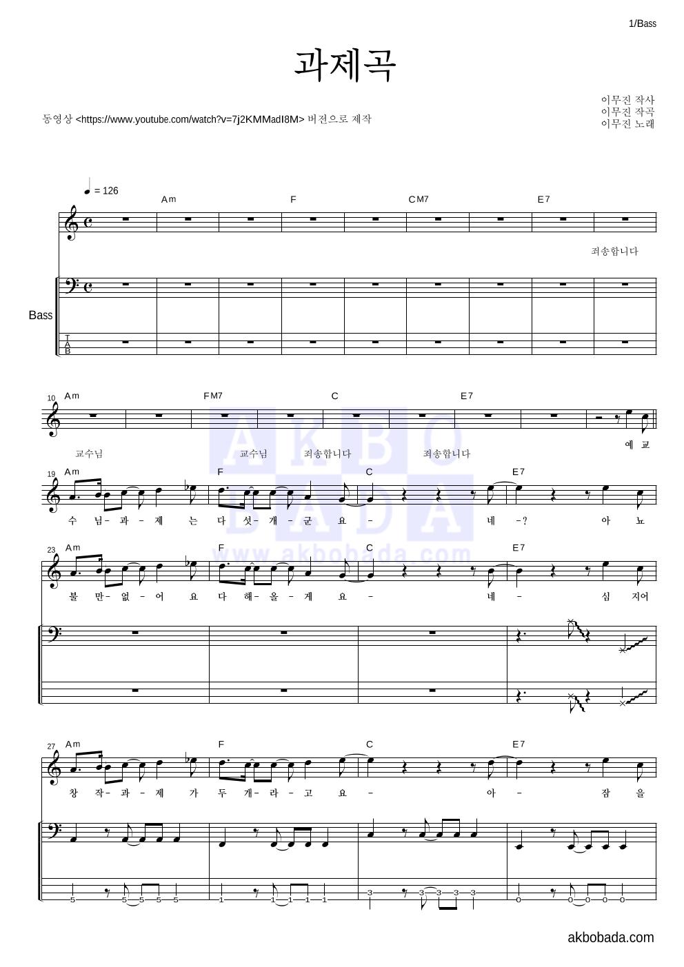 이무진 - 과제곡 베이스 악보