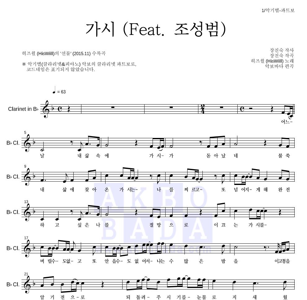 히즈윌 - 가시 (Feat. 조성범) 클라리넷 파트보 악보