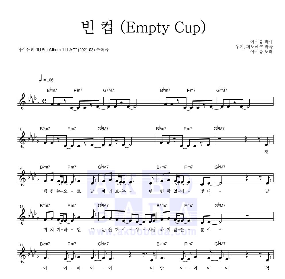 아이유 - 빈 컵 (Empty Cup) 멜로디 악보