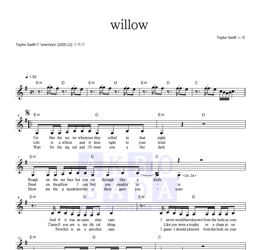 Taylor Swift - willow 멜로디 악보