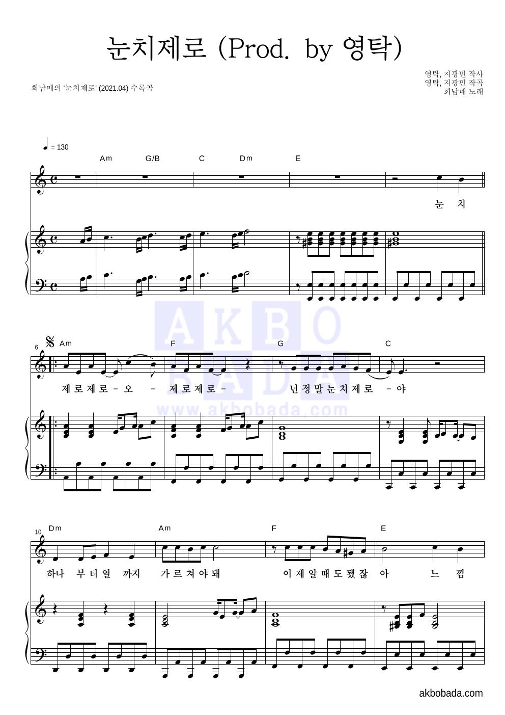 희남매 - 눈치제로 (Prod. by 영탁) 피아노 3단 악보