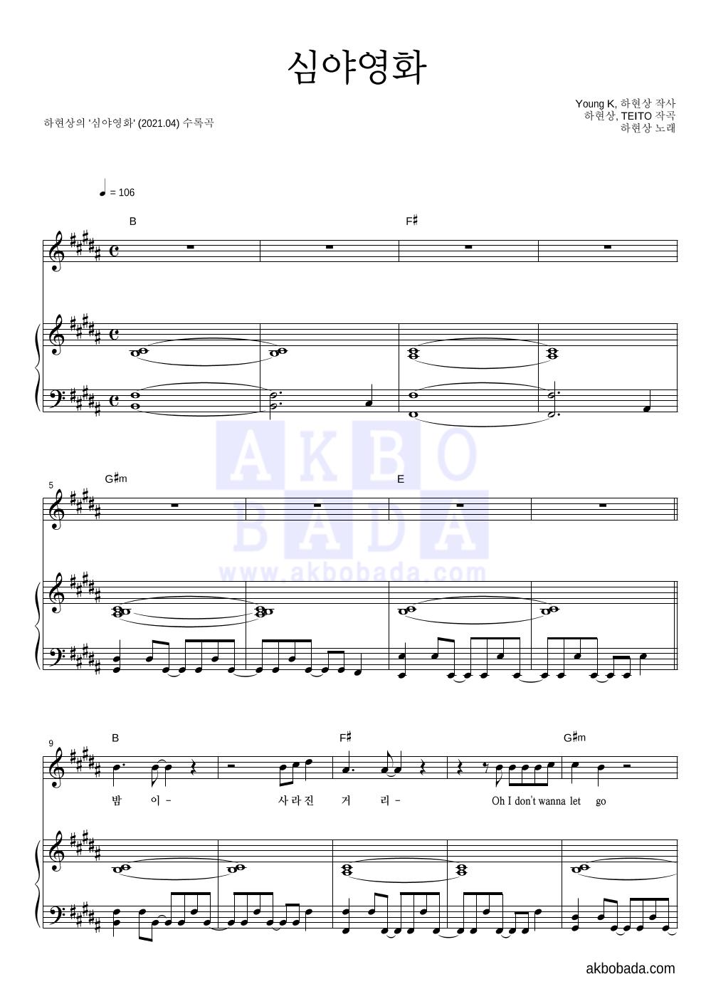 하현상 - 심야영화 피아노 3단 악보