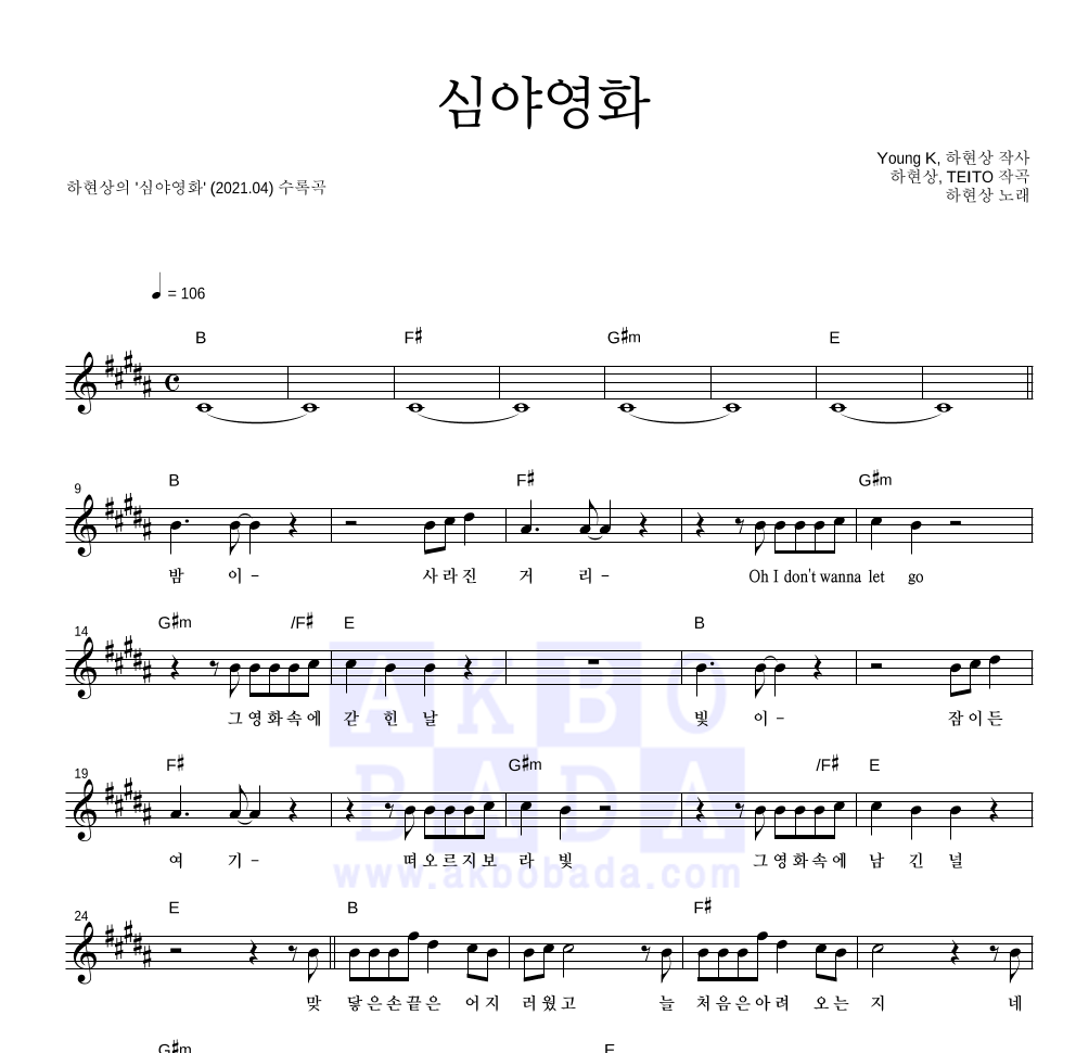 하현상 - 심야영화 멜로디 악보