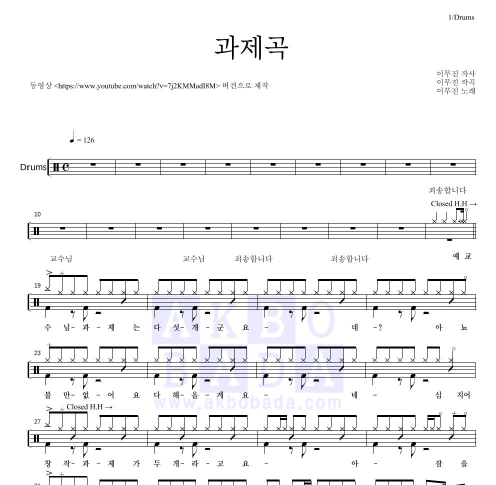 이무진 - 과제곡 드럼 1단 악보