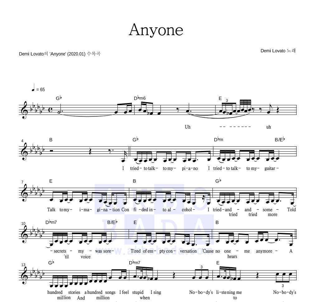 Demi Lovato - Anyone 멜로디 악보