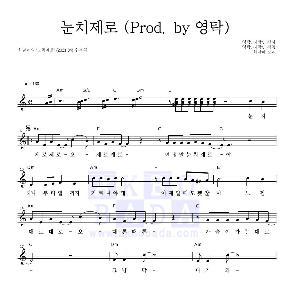 희남매 - 눈치제로 (Prod. by 영탁) 멜로디 악보