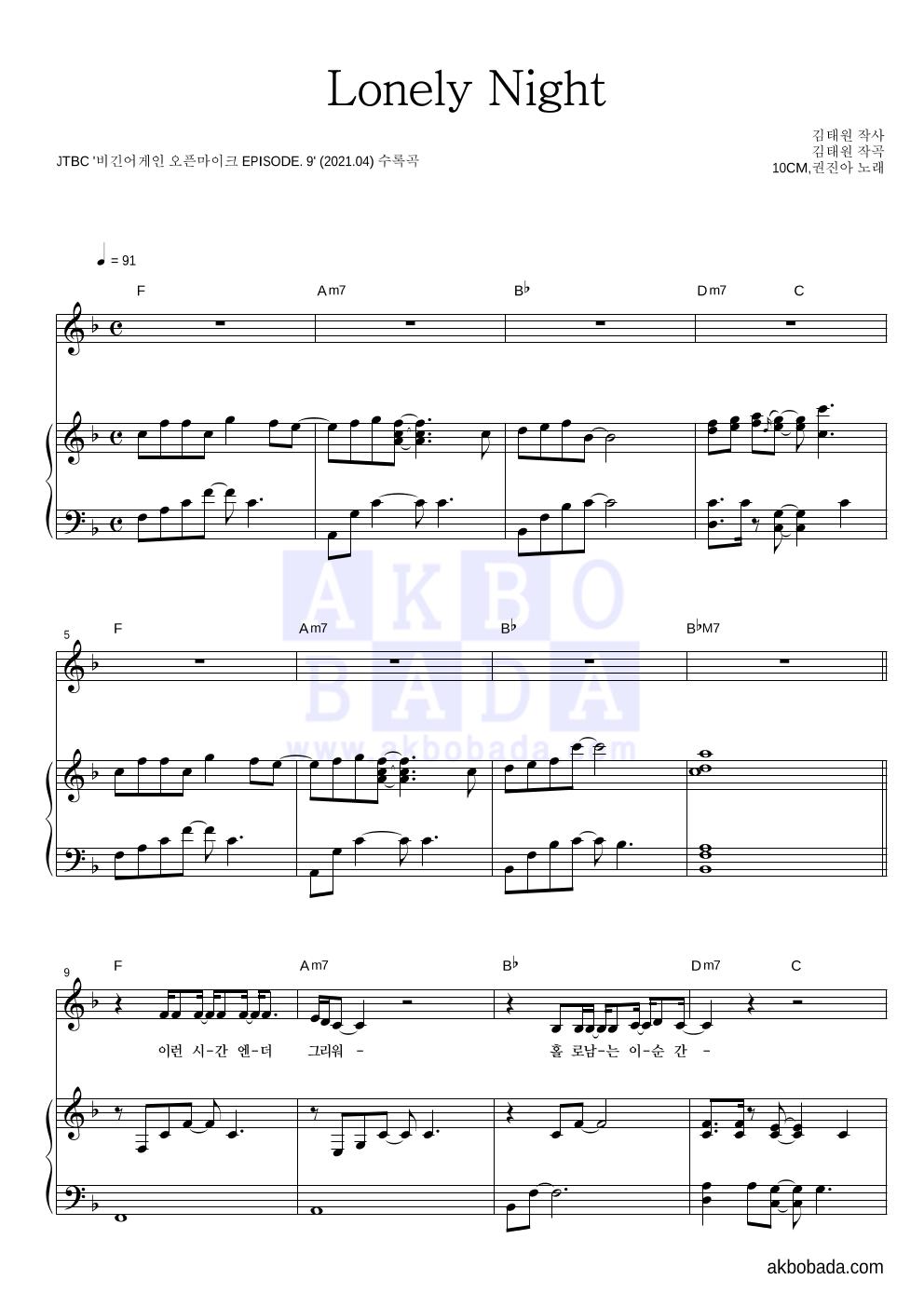 10CM,권진아 - Lonely Night 피아노 3단 악보