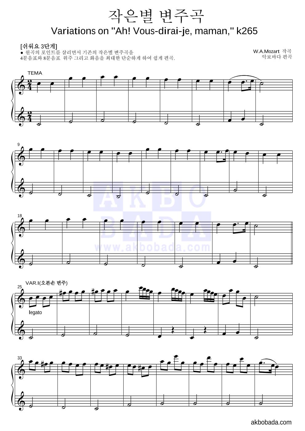 모차르트 - 작은별 변주곡 피아노2단-쉬워요 악보