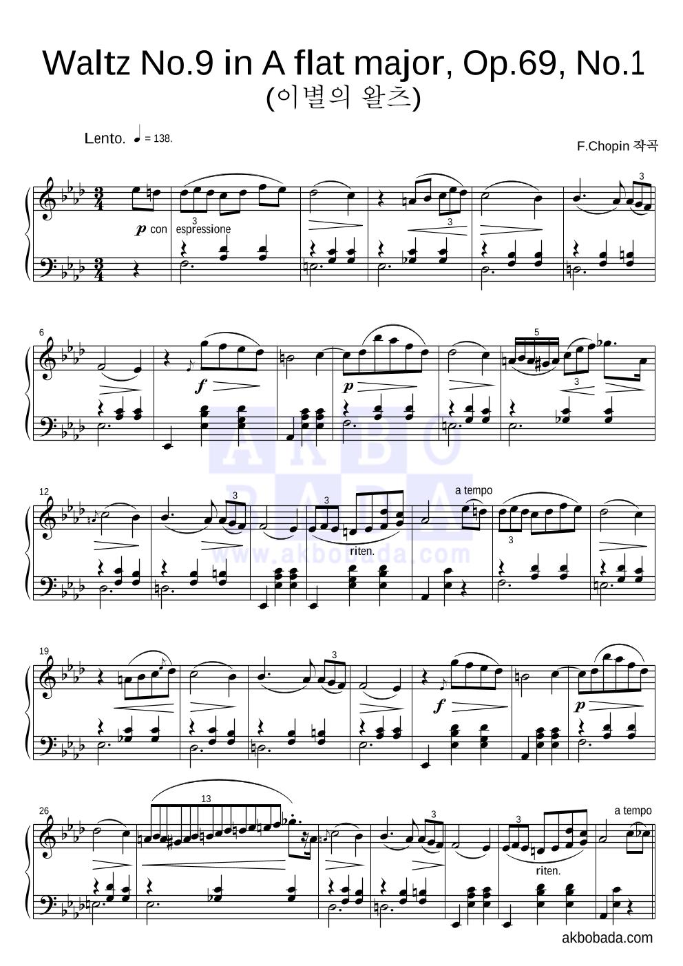 쇼팽 - Waltz No.9 in A flat major, Op.69, No.1 (이별의 왈츠) 피아노 2단 악보