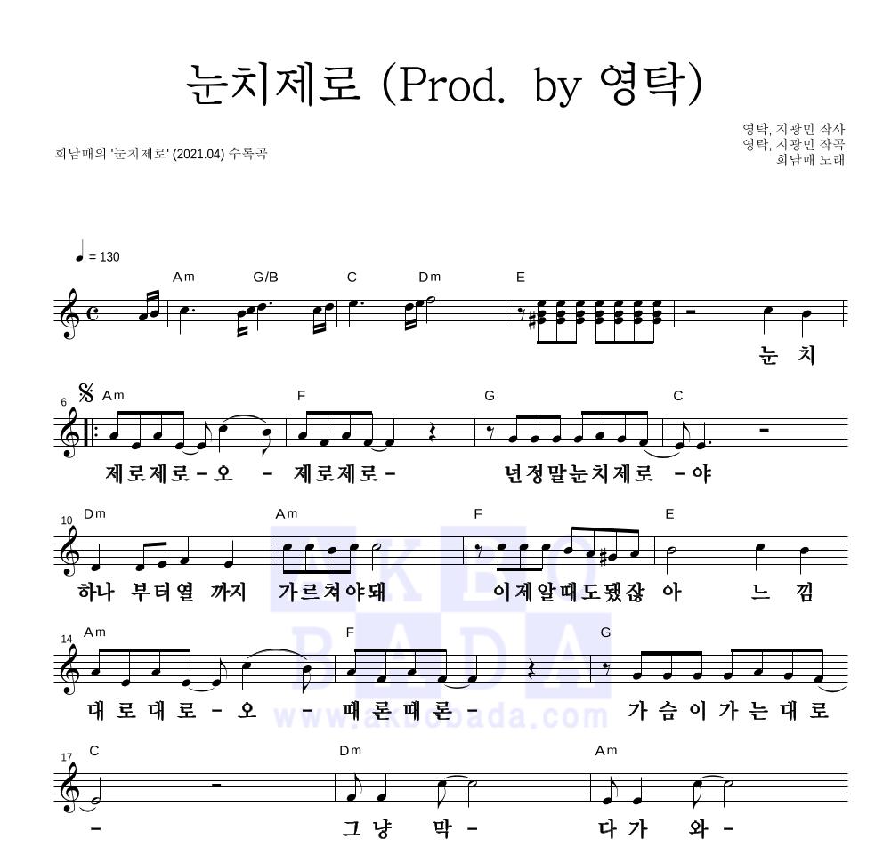 희남매 - 눈치제로 (Prod. by 영탁) 멜로디 큰가사 악보