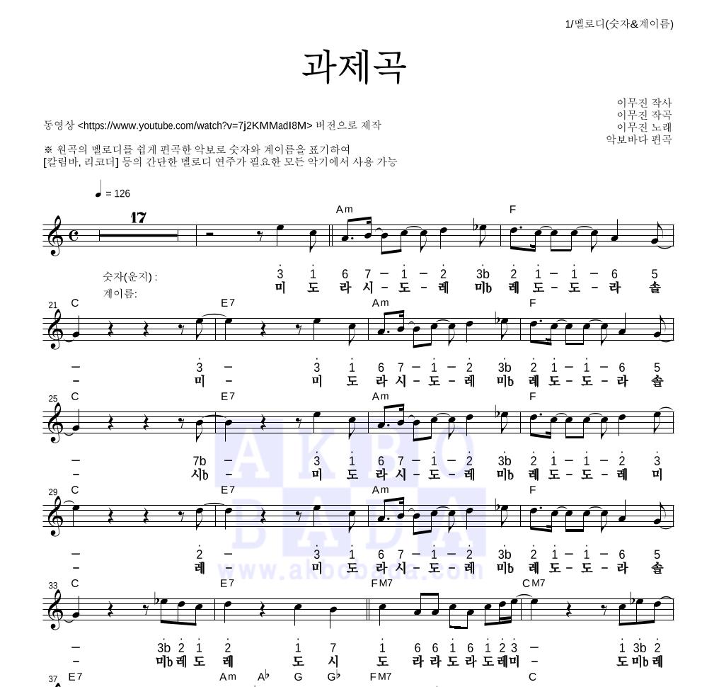 이무진 - 과제곡 멜로디-숫자&계이름 악보