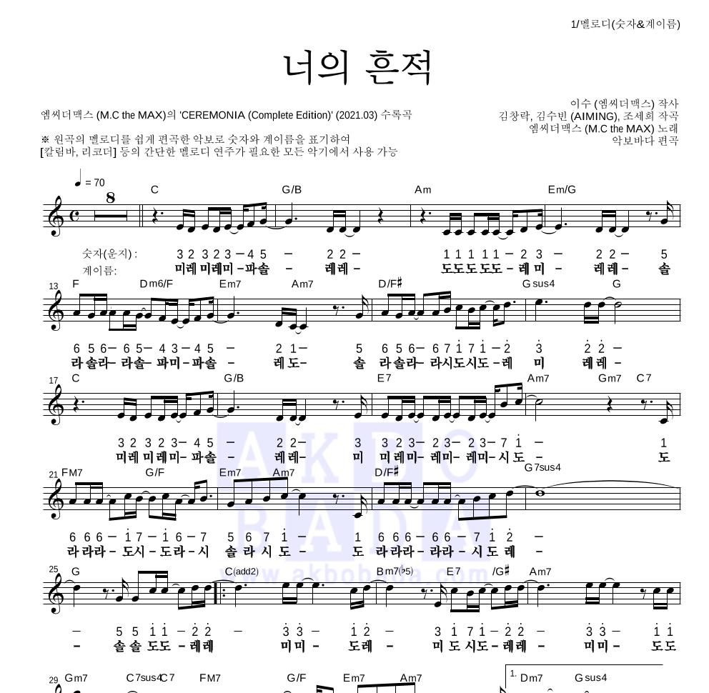 엠씨더맥스 - 너의 흔적 멜로디-숫자&계이름 악보