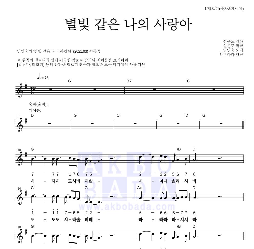 임영웅 - 별빛 같은 나의 사랑아 멜로디-숫자&계이름 악보