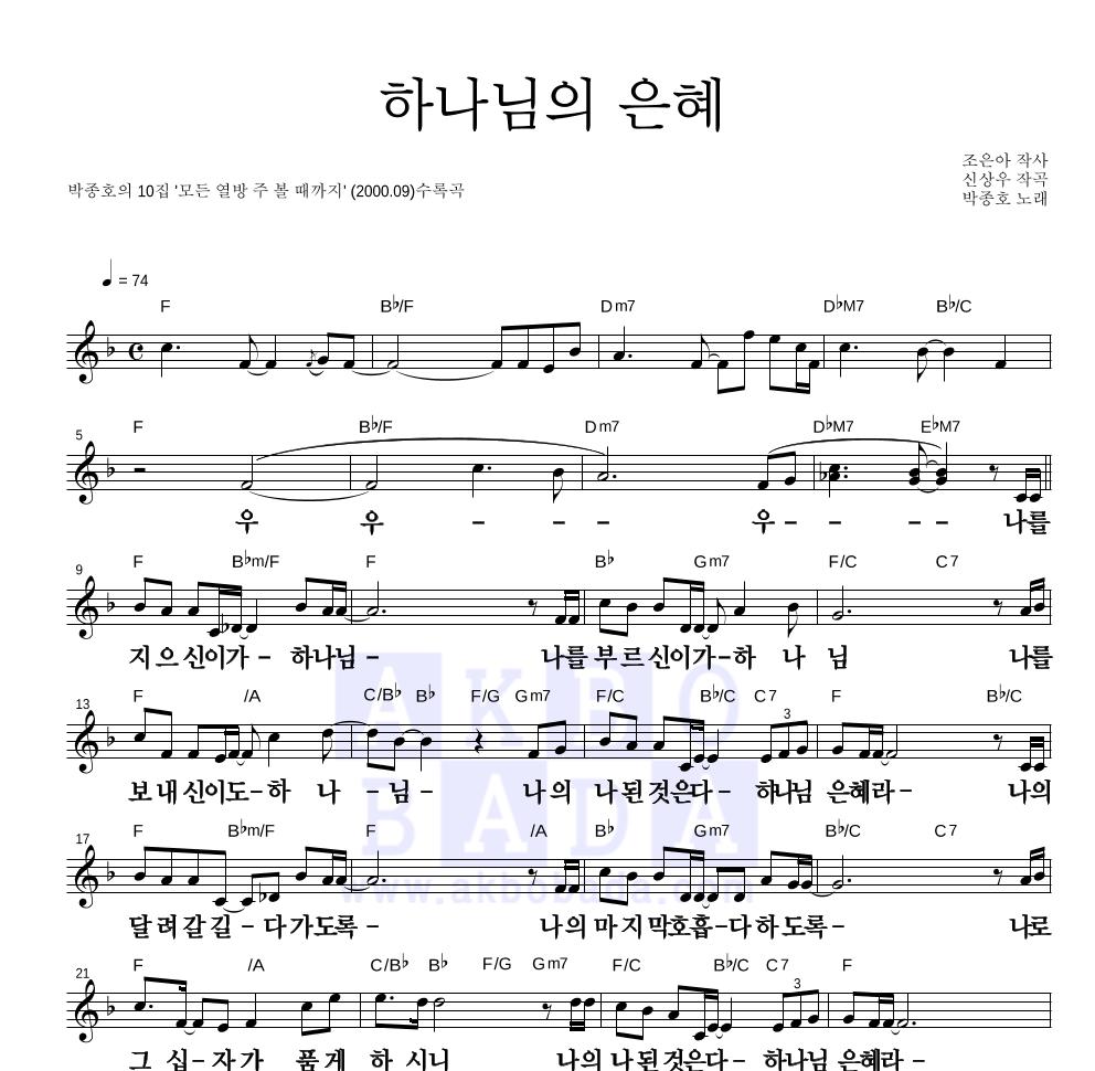 박종호 - 하나님의 은혜 멜로디 큰가사 악보