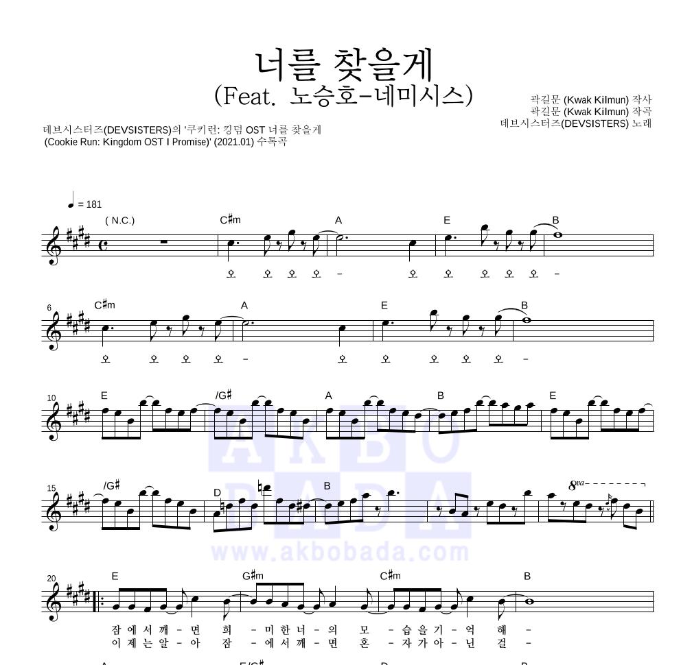 데브시스터즈 - 너를 찾을게 (Feat. 노승호-네미시스) 멜로디 악보