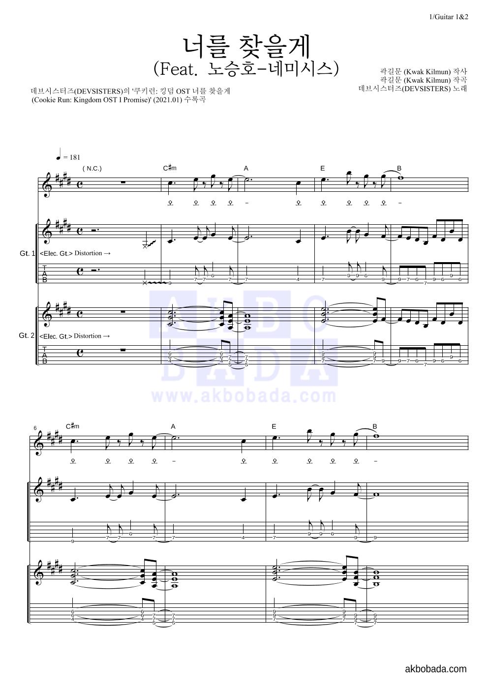 데브시스터즈 - 너를 찾을게 (Feat. 노승호-네미시스) 기타1,2 악보