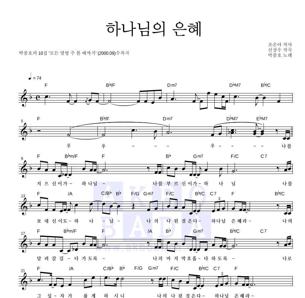 박종호 - 하나님의 은혜 멜로디 악보