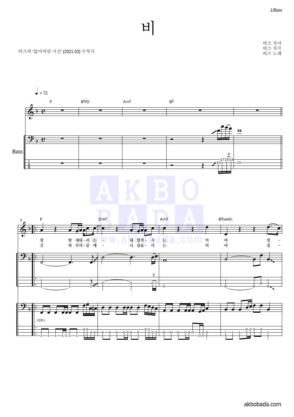 버즈(Buzz) - 비 베이스 악보