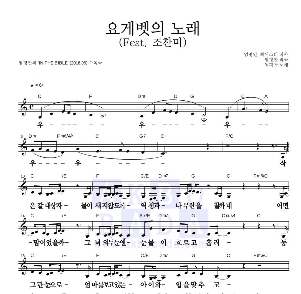 염평안 - 요게벳의 노래 (Feat. 조찬미) 멜로디 큰가사 악보