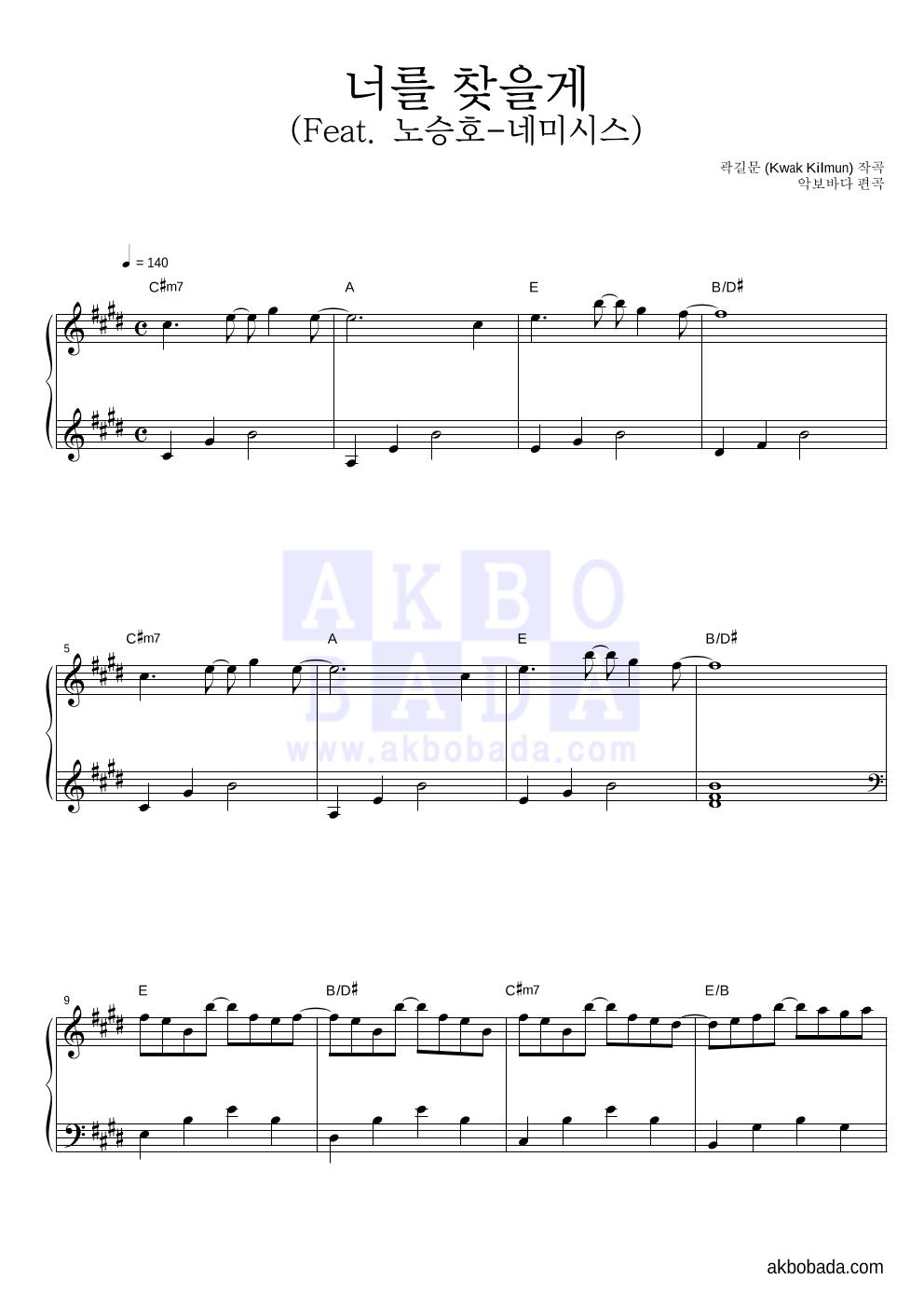 데브시스터즈 - 너를 찾을게 (Feat. 노승호-네미시스) 피아노 마스터 악보