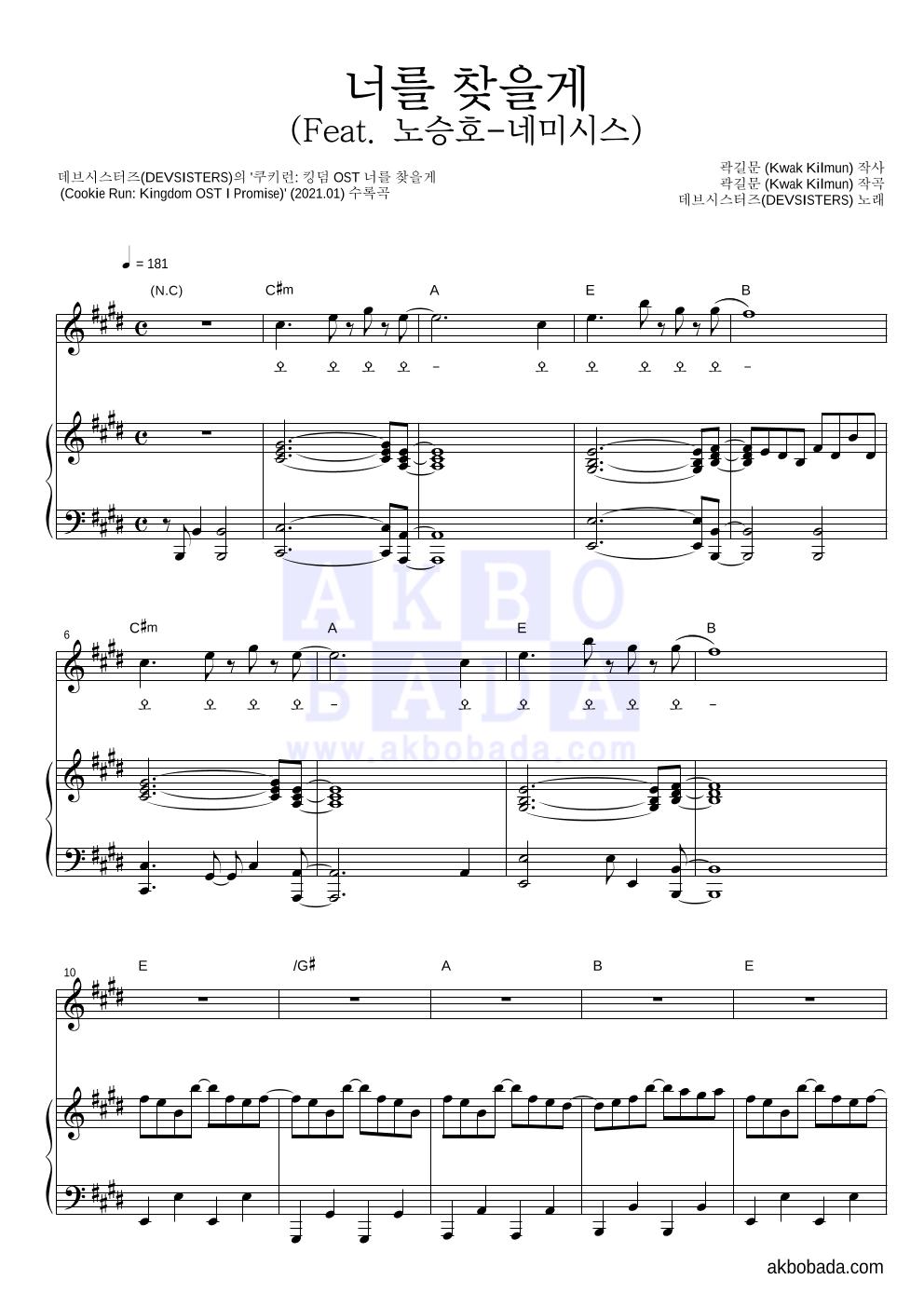 데브시스터즈 - 너를 찾을게 (Feat. 노승호-네미시스) 피아노 3단 악보