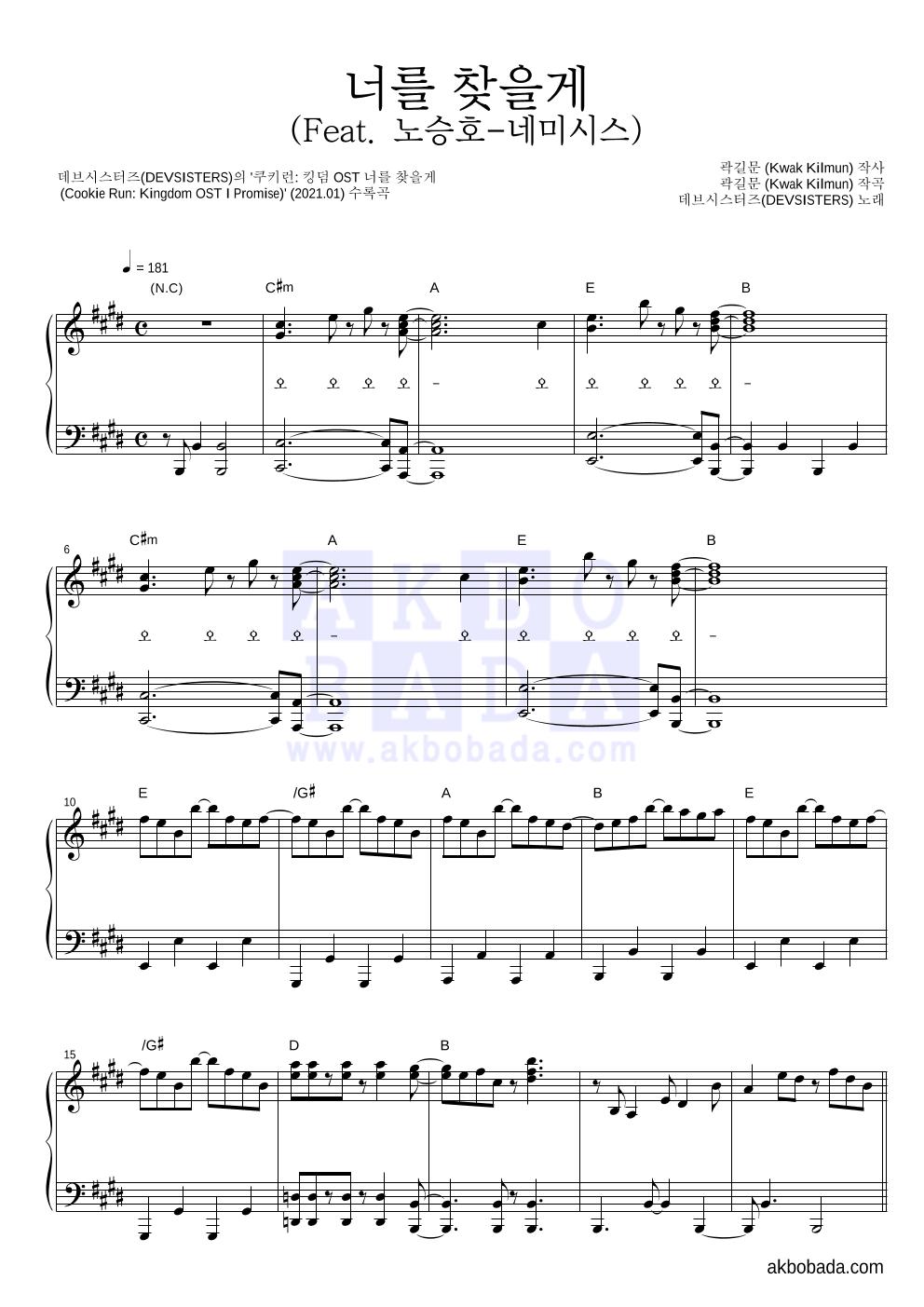 데브시스터즈 - 너를 찾을게 (Feat. 노승호-네미시스) 피아노 2단 악보