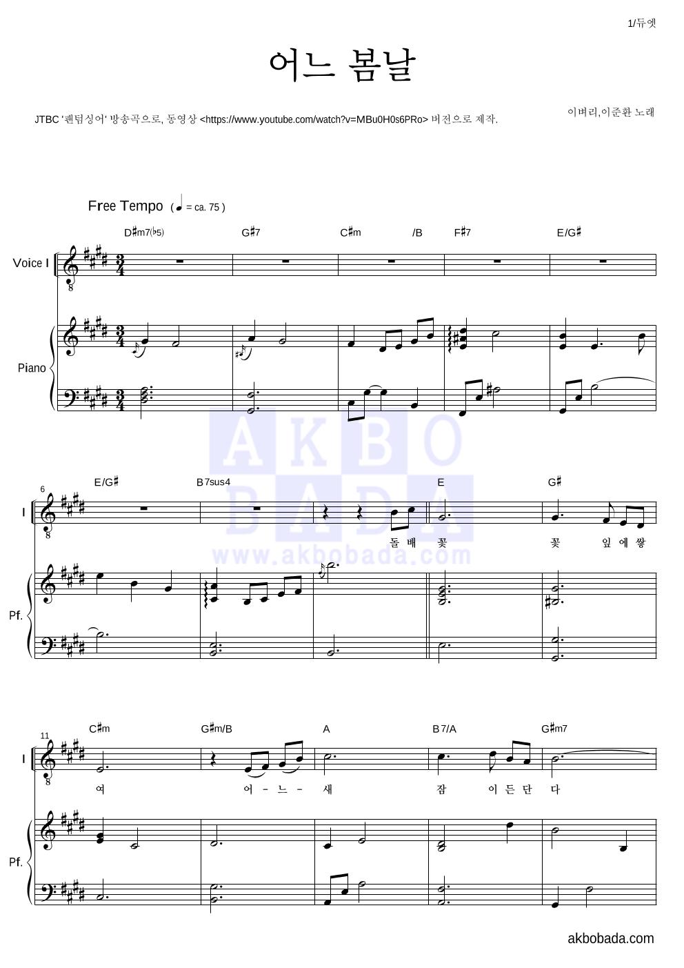 이벼리,이준환 - 어느 봄날 피아노&듀엣 악보