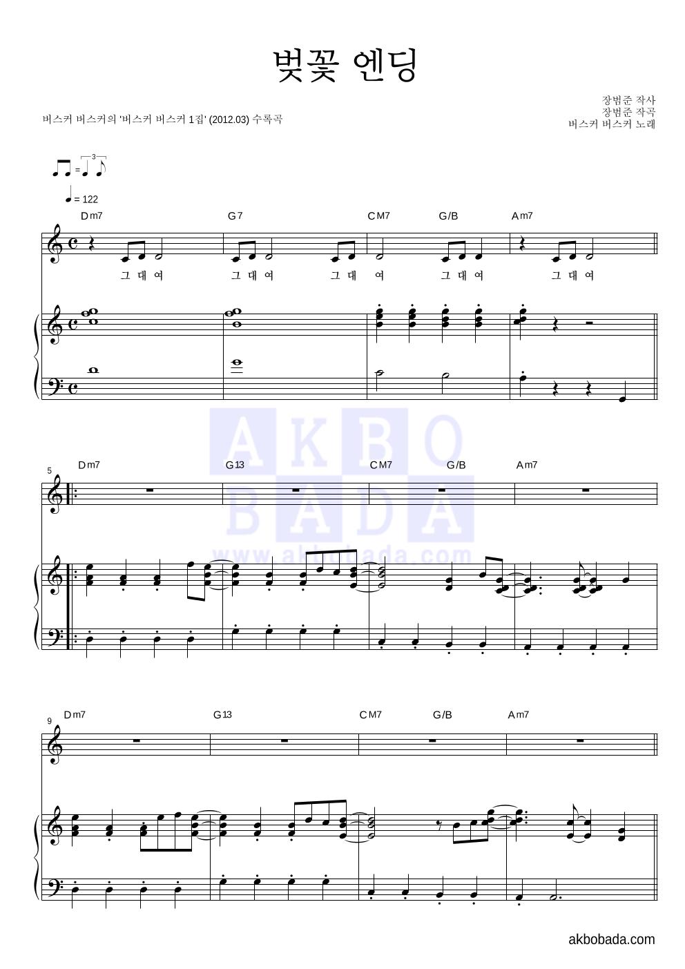 버스커 버스커 - 벚꽃 엔딩 멜로디 + 셀피 악보