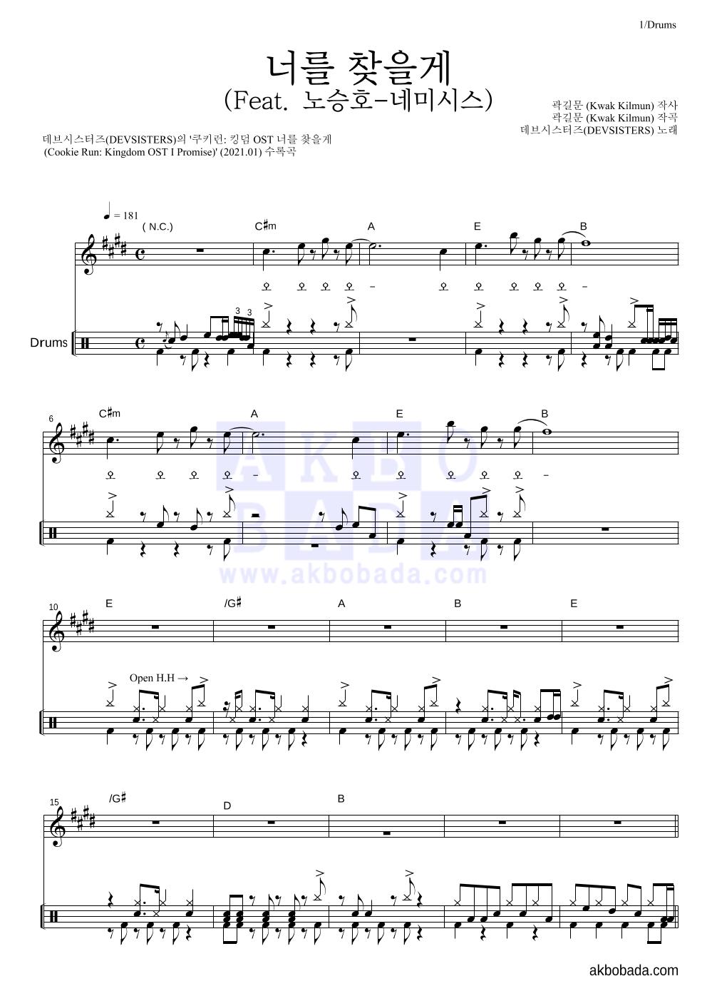 데브시스터즈 - 너를 찾을게 (Feat. 노승호-네미시스) 드럼 악보