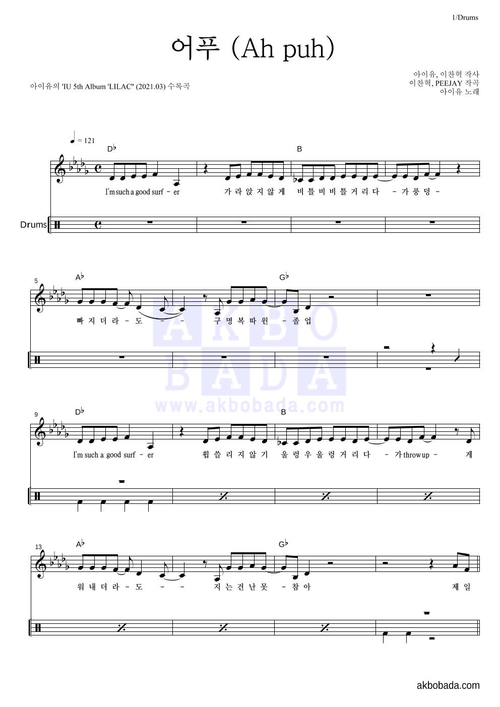 아이유 - 어푸 (Ah puh) 드럼 악보