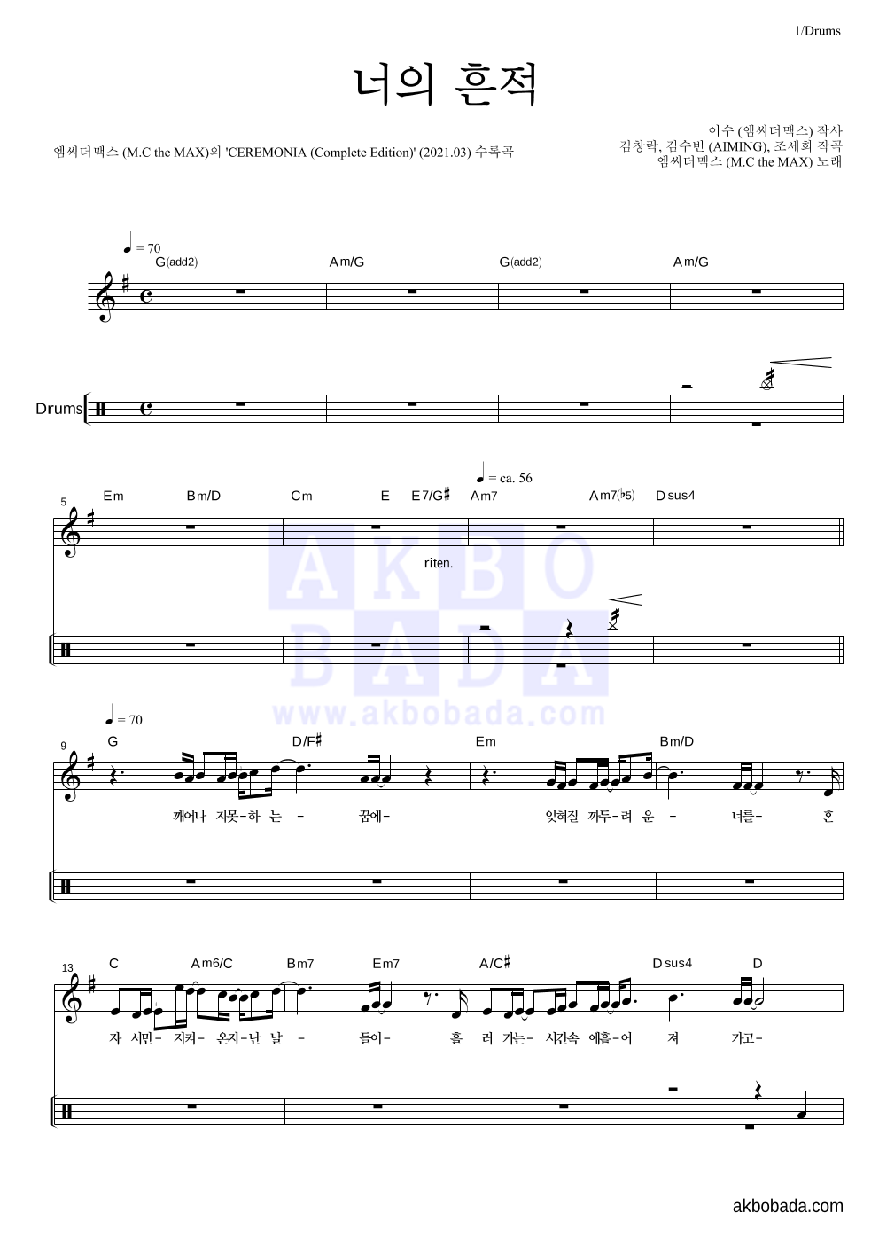 엠씨더맥스 - 너의 흔적 드럼 악보