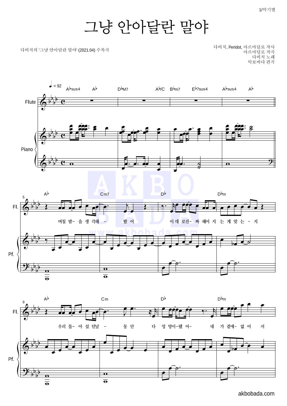 다비치 - 그냥 안아달란 말야 플룻&피아노 악보