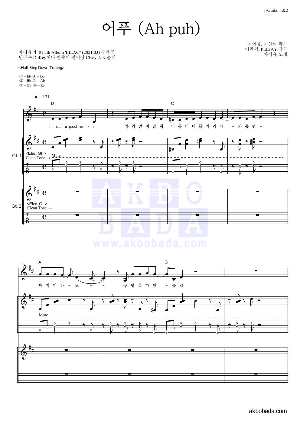아이유 - 어푸 (Ah puh) 기타1,2 악보