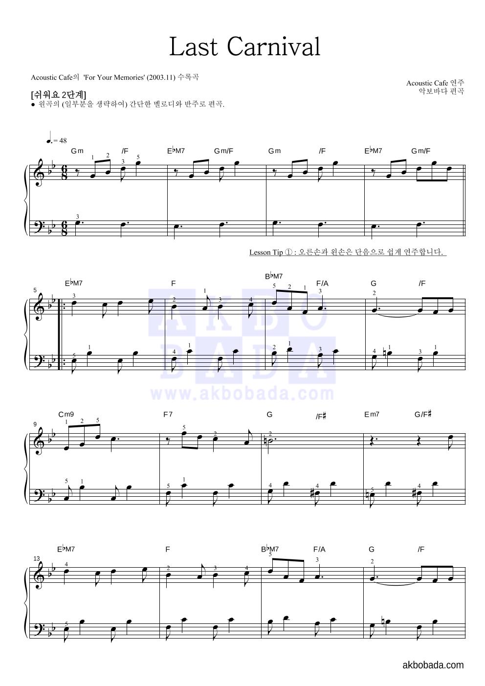 Acoustic Cafe - Last Carnival 피아노2단-쉬워요 악보