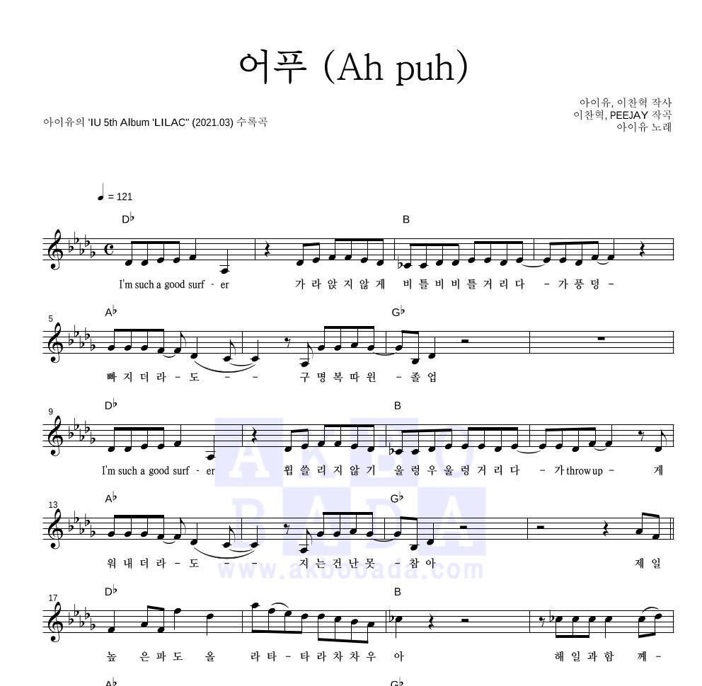 아이유 - 어푸 (Ah puh) 멜로디 악보
