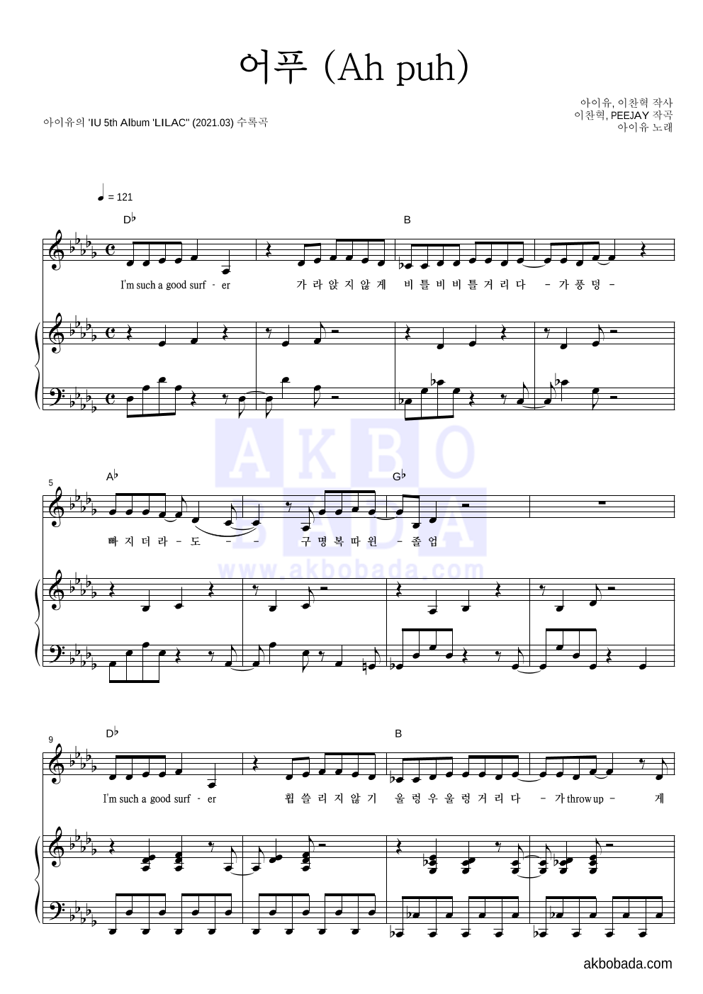 아이유 - 어푸 (Ah puh) 피아노 3단 악보