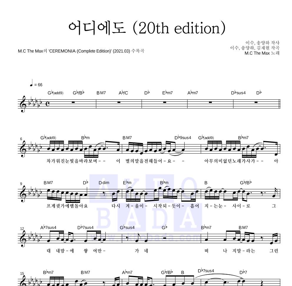 엠씨더맥스 - 어디에도 (20th edition) 멜로디 악보
