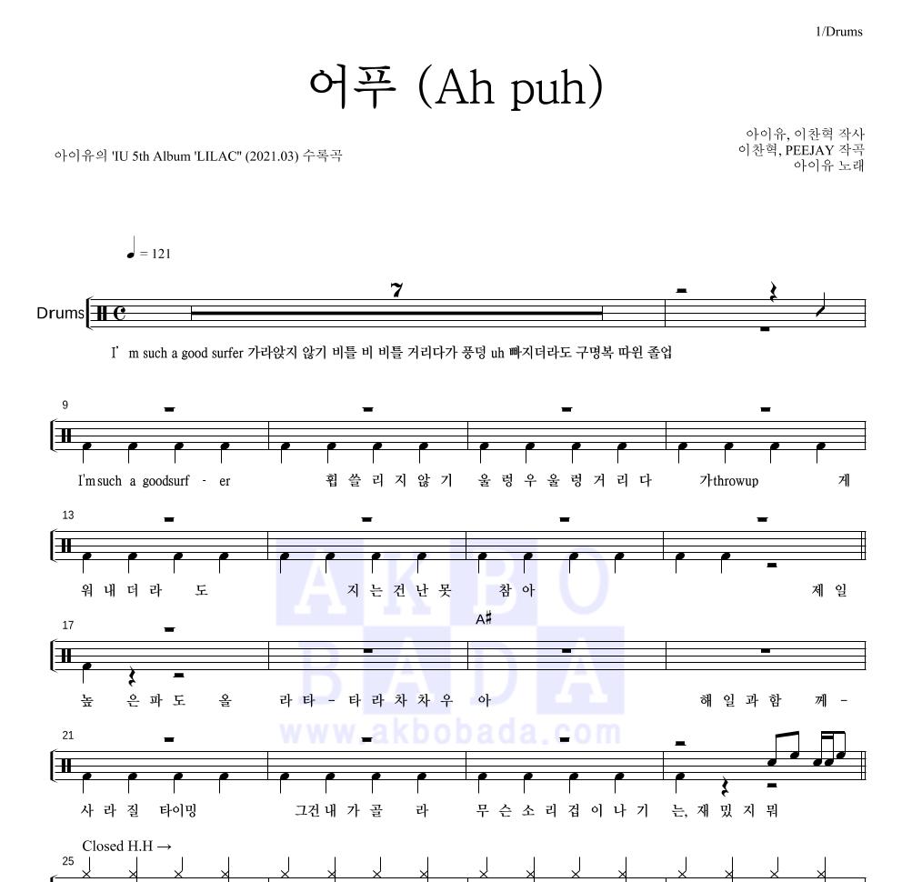 아이유 - 어푸 (Ah puh) 드럼 1단 악보