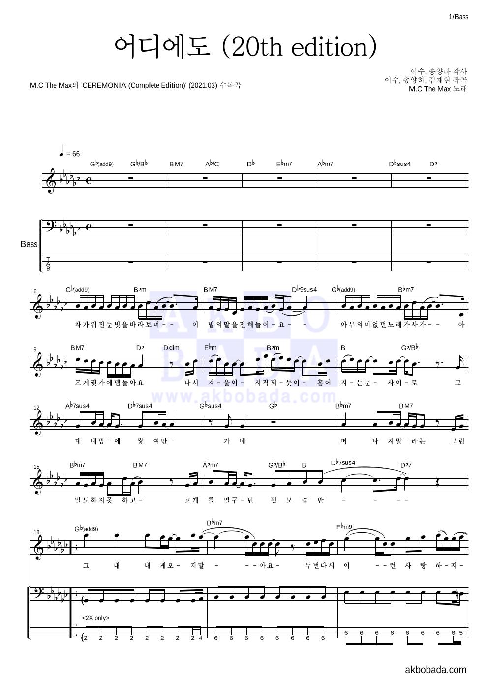 엠씨더맥스 - 어디에도 (20th edition) 베이스 악보